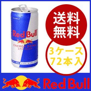 【3箱セット※計72本】 レッドブル(Red Bull) エナジードリンク 185ml×72本 炭酸飲料/栄養ドリンク/カフェイン/アルギニン/