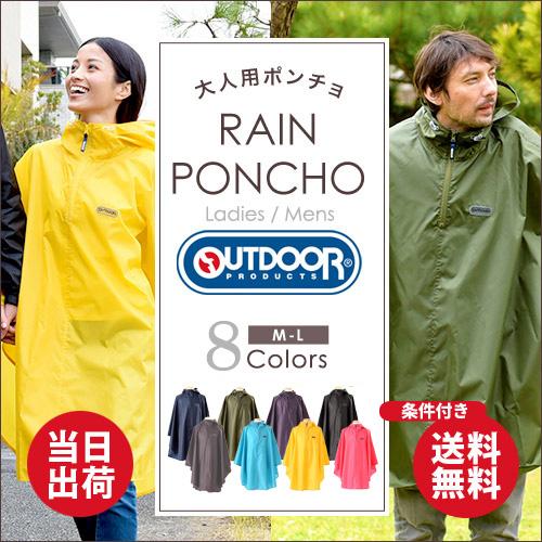 【メンズ】 雨天のスポーツ観戦に便利なレインコート・ウエアは?