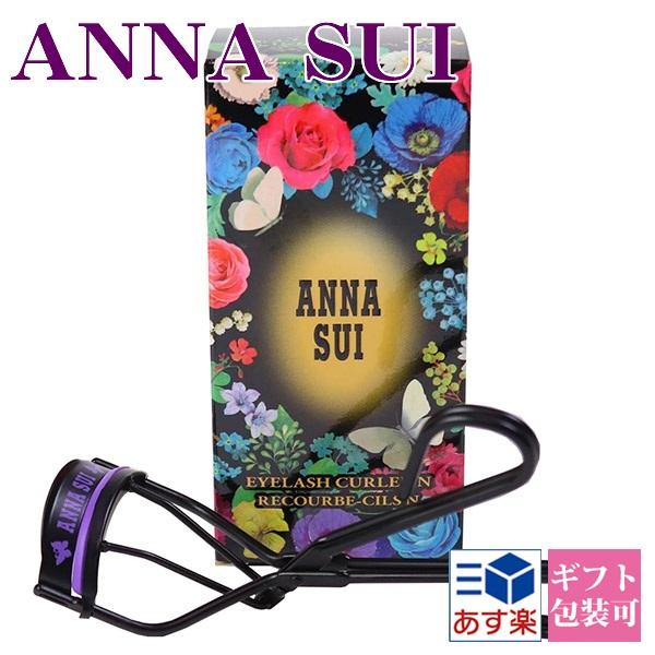 アナスイ ANNA 人気 SUI アイラッシュカーラー ブラック 黒 ×パープル 正規紙袋 無料 通販 2021年 新作 営業 ブランド 新品 プレゼント 正規品 ビューラー ギフト