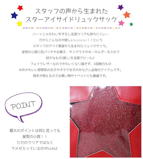 kasutamaizubaggubiniba在明星ISIGH帆布背包明星橱窗星星形帆布背包日包透明帆布背包mezamashi電視痛ba痛包痛帆布背包的創作迷住包