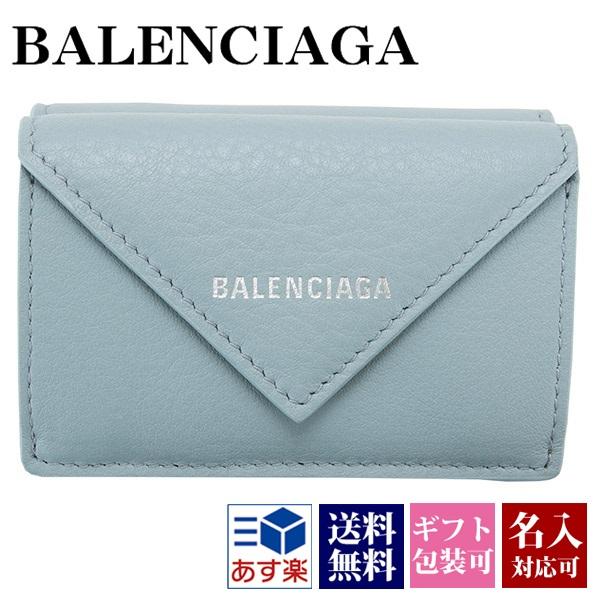 【即納】あす楽 バレンシアガ 財布 三つ折り財布 ミニ財布 レディース ペーパー ミニウォレット BALENCIAGA 391446 DLQ0N 4005 スマートウォレット 薄型 薄い