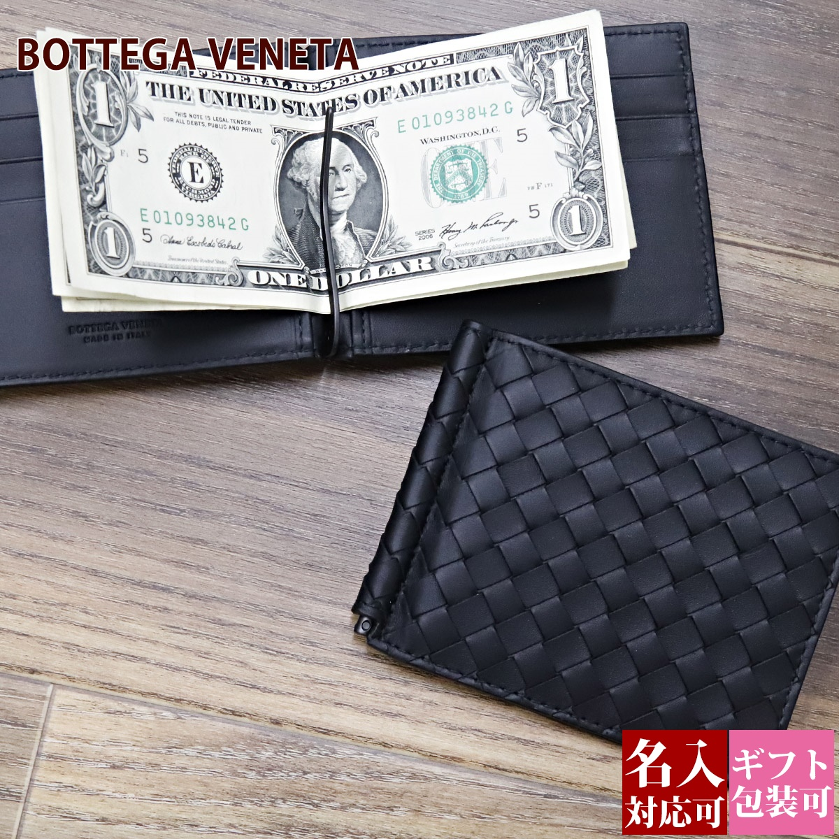 ボッテガヴェネタ 財布 BOTTEGA VENETA 二つ折り財布 メンズ 札ばさみ マネークリップ カード(ICカード)収納可能 123180 V4651 1000 ブラック(黒) 正規品 送料無料 セールブランド 新品 新作 2018年