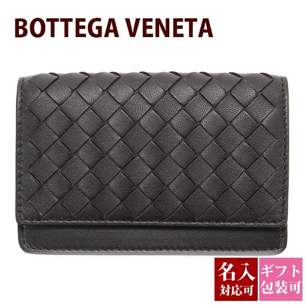 ボッテガヴェネタ カードケース BOTTEGA VENETA 大容量 ポイントカード メンズ レディース 名刺入れ レザー 本革 ブラウン 133945 V001U 2006 正規品 送料無料 セールブランド 新品 新作 2018年