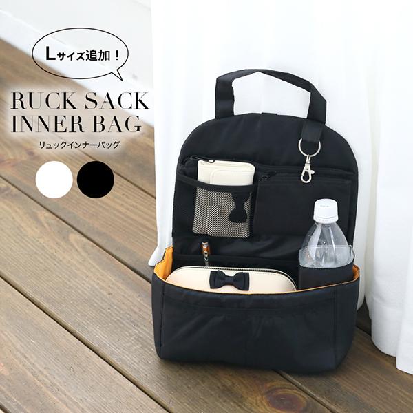 ccd18db0ef89 リュックインバッグ インナーバッグ バッグインバッグ レディースバッグ リュック|デイパック リュックサック