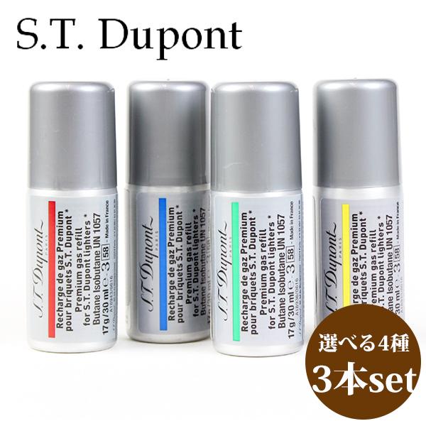エス・テー・デュポン S.T.Dupont エスティーデュポン エステーデュポン デュポン ガスライター専用 ガス ガスボンベ リフィル 3本セット 正規品 ブランド 新品 新作 2020年 ギフト 新生活 プレゼント