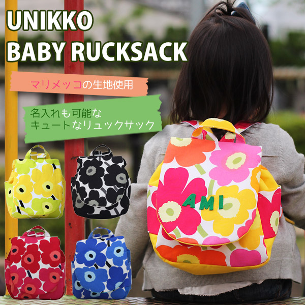 Ns corporation rakuten ichiba shop rakuten global market marimekko marimekko fabric using babyluc backpack rucksack kids 1 year old birthday small rucksack small bag small size 1 sake bottle for 1 year old negle Images