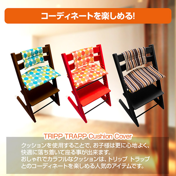 Cushion Cover Accessories Teflon Processing Water Repellency STOKKE TRIPP  TRAPP Baby Chair High Chair Child Chair Meal Chair North Europe For ストッケ ...