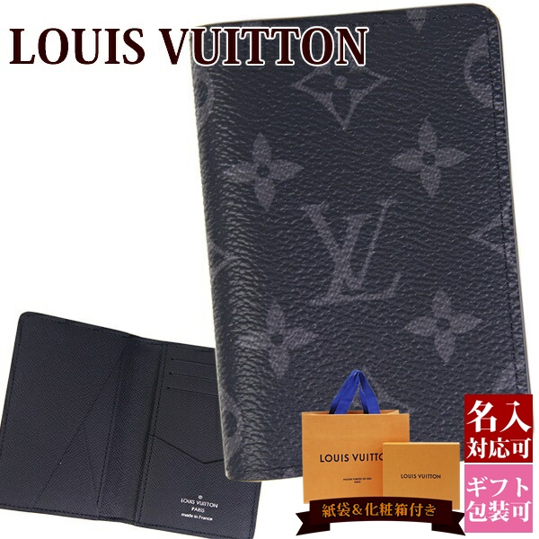 ルイヴィトン louisvuitton 新品 カードケース 大容量 ポイントカード かわいい おしゃれ 名刺入れ モノグラム エクリプス オーガナイザー ドゥ ポッシュ M61696 正規品 セール 送料無料ブランド 新作 2018年