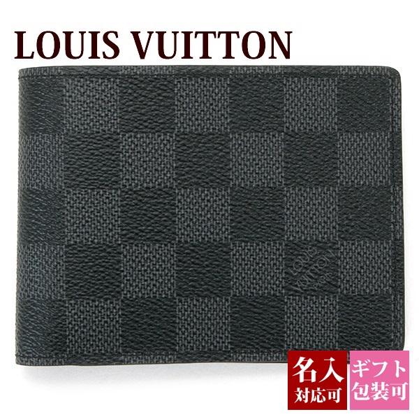 ルイヴィトン 財布 二つ折り財布 LOUISVUITTON 新品 メンズ ポルトフォイユ ミュルティプル ダミエグラフィット N62663 正規品 セール 送料無料ブランド 新作 2018年
