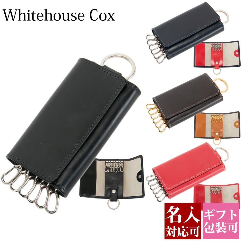ホワイトハウスコックス キーケース メンズ ブライドルレザー Whitehouse Cox STYLE LEATHER COLOUR S9692【 高級 シンプル 本革 レザー 新品 新作 ブランド 2020年 新生活 プレゼント 20代 30代 40代 50代 】