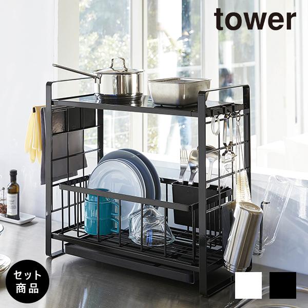 全品10%OFFクーポン配布中 tower シンク上伸縮システムラック 水切りラックセット 水切りかご+棚2段式 <tower/タワー>