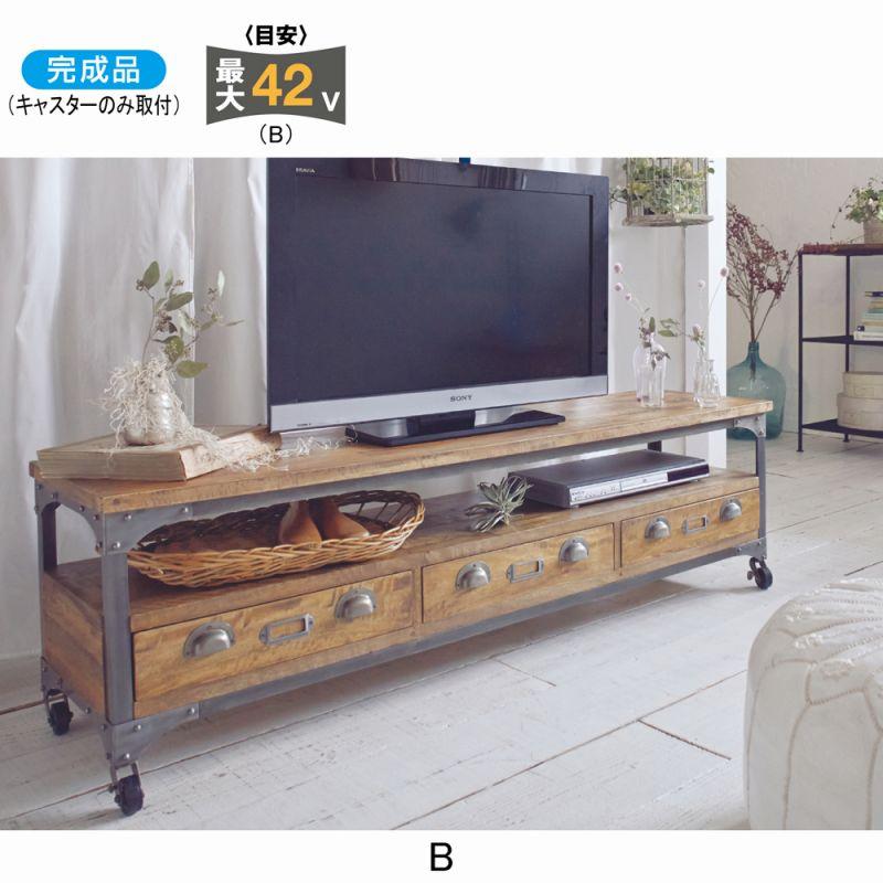 クーポン利用で10%OFF ビンテージ風テレビ台A B(幅152cm) (hocola) ★  【直送】