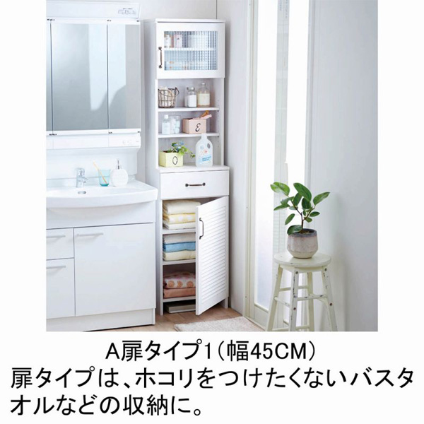 サニタリーラックF A1(扉タイプ/幅45cm) (hocola) ★  【直送】