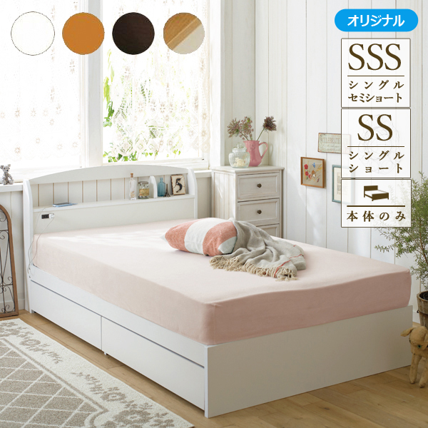クーポン利用で10%OFF 大量収納ベッド(ショートセミシングル ショートシングル・本体のみ) ベッド bed ベット収納付きベッド コンパクト 大容量収納 引き出し付きベッド 収納 宮付き 棚付き コンセント付き収納ベッド 【大型】