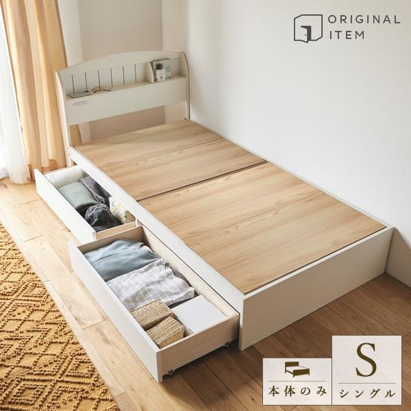 クーポン利用で10%OFF 大量収納ベッド(セミダブル・本体のみ) ベッド bed ベット収納付きベッド セミダブル 大容量収納 引き出し付きベッド 収納 宮付き 棚付き コンセント付き収納ベッド 【大型】