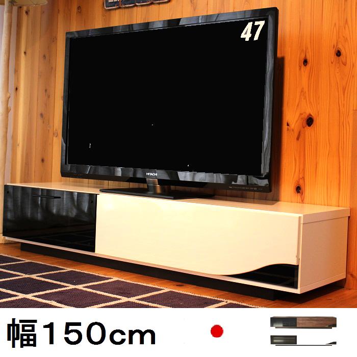 テレビ台 ローボード 国産 完成品 テレビボード テレビラック 日本製 大型テレビ台 (幅150cm)【直送】