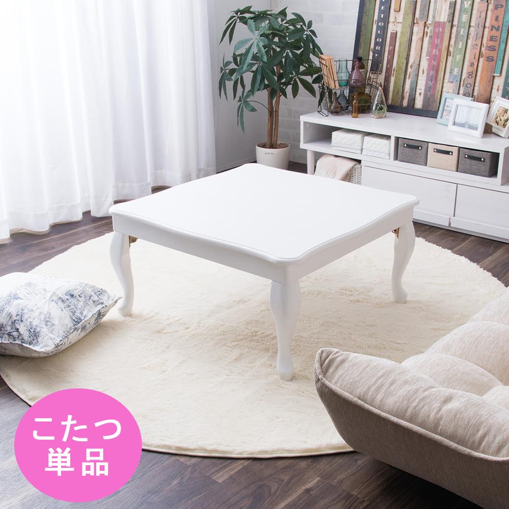 猫脚こたつテーブル (75×75cm) リビングテーブル ローテーブル 折りたたみ式テーブル 炬燵 猫足 ヒーター 【直送】