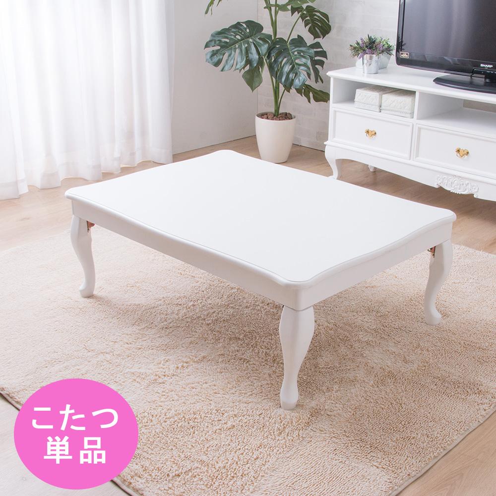 猫脚こたつテーブル (105×75cm) リビングテーブル ローテーブル 折りたたみ式テーブル 炬燵 猫足 ヒーター 【直送】