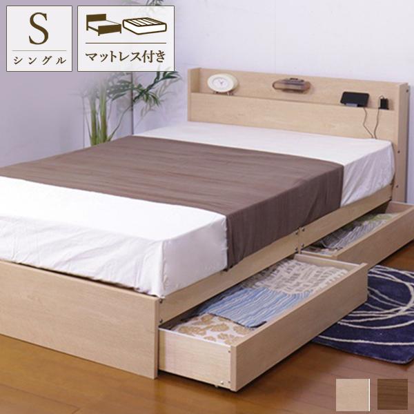 【P最大32倍】 日本製 ベッド 収納付きベッド シングルベッド フレーム マットレス付き シングルサイズ 宮棚 棚 コンセント付き 収納ベッド ベッド下収納 引き出し付きベッド 北欧 北欧調 【直送】