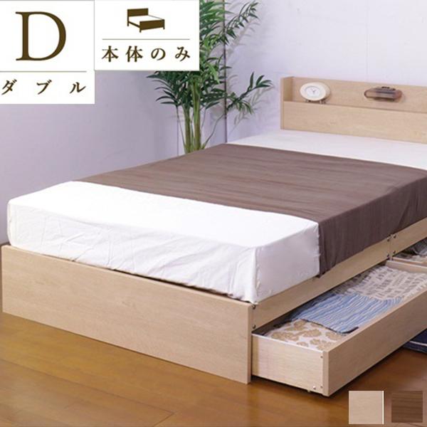 クーポン利用で10%OFF 日本製 ベッド 収納付きベッド ダブルベッド フレーム ダブルサイズ 宮棚 棚 コンセント付き 収納ベッド ベッド下収納 引き出し付きベッド 北欧 北欧調 【直送】