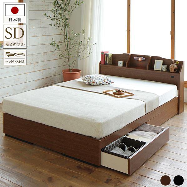 【4時間限定クーポン利用で10%OFF5月20日20時~】 日本製 照明付 収納ベッド (セミダブル・マットレス付) RELICE 【直送】