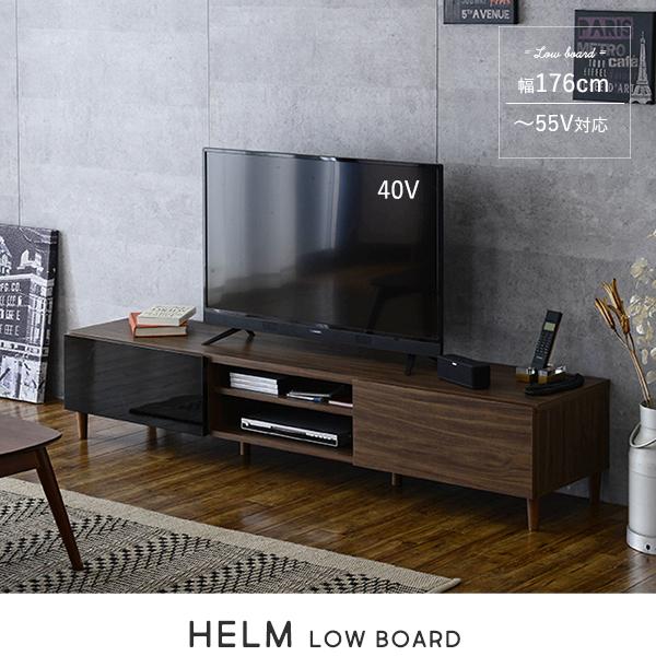 HELM(ヘルム) テレビ台 ローボード(180cm幅) アイボリー/ブラウン【直送】