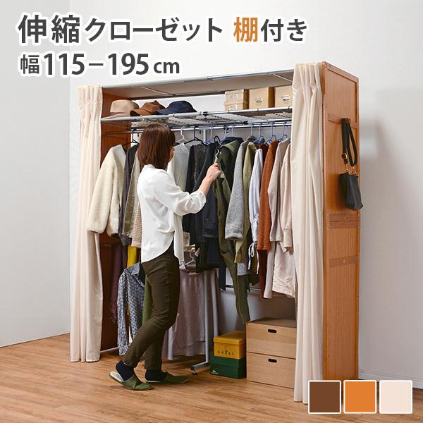 スペースに合わせて伸縮可能な木製クローゼットハンガー 4時間限定クーポン利用で10%OFF11月25日20時~ 伸縮クローゼット 直送 日本 棚付きタイプ 定番スタイル