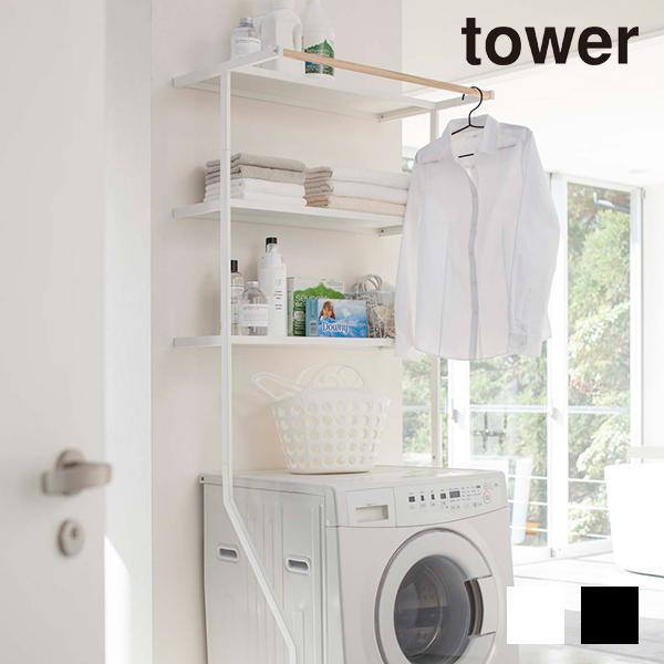 tower 立て掛けランドリーシェルフ ランドリーラック 洗濯機ラック <tower/タワー>