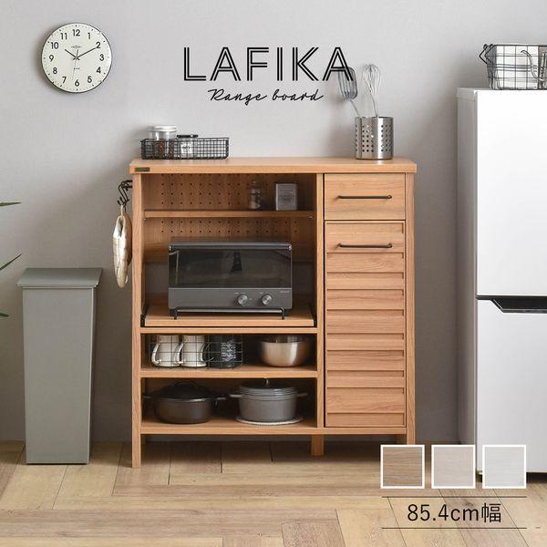 レンジボード(ロータイプ85.4cm幅) <LAFIKA/ラフィカ>【直送】