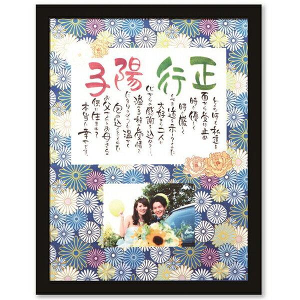 結婚 内祝 引き菓子 引き出物 はっぴーポエム「和」 お祝い プレゼント