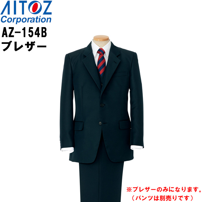 ビジネスウェア ブレザー(センターベント) AZ-154B (O3-O8) AZ-154 アイトス (AITOZ) お取寄せ