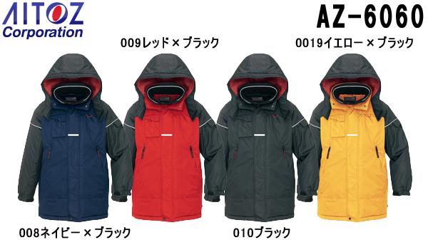 防寒服 防寒着 防寒コート 防寒コート AZ-6060 (S~LL) 光電子 本格的防寒 アイトス (AITOZ) お取寄せ