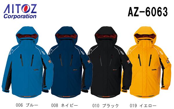 防寒服 防寒着 防寒ジャケット AZ-6063 (S~LL) 光電子 防寒 アイトス (AITOZ) お取寄せ