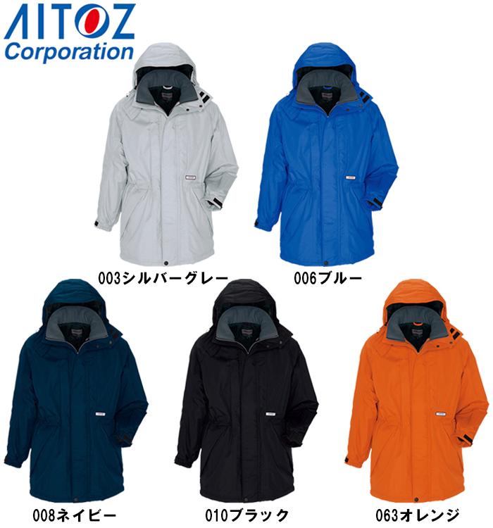 防寒服 防寒着 防寒コート 防寒コート AZ-6160 (3L) 光電子 防水防寒 AZ-6161 アイトス (AITOZ) お取寄せ