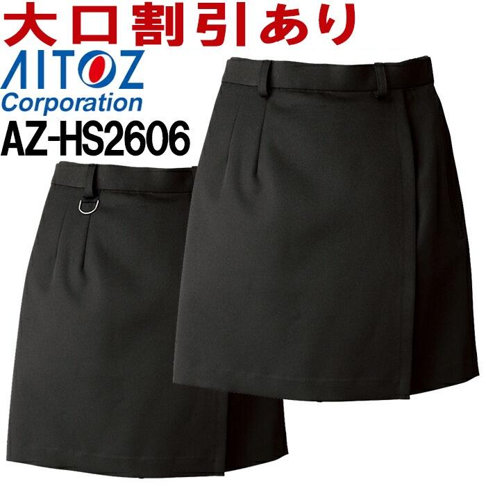 キュロット ボトムス ビジネスウェア 事務服 ラップキュロット AZ-HS2606 (S~5L) ボトムス アイトス (AITOZ) お取寄せ