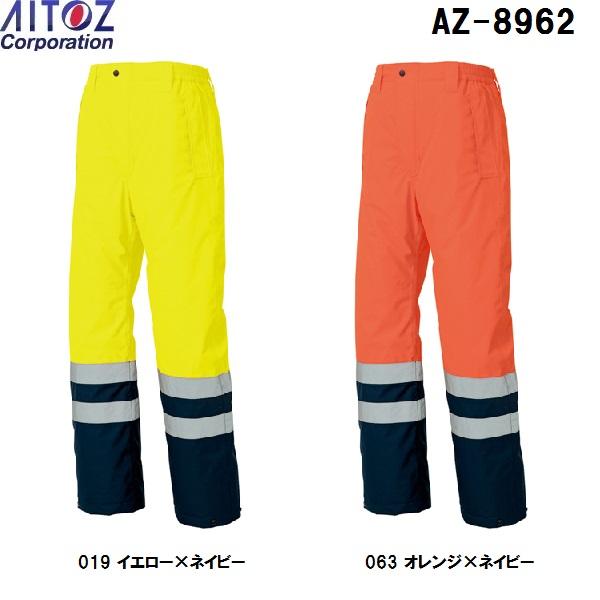 防寒服 防寒着 防寒ズボン高視認性防水防寒パンツ AZ-8962 (5L)高視認性防水防寒アイトス (AITOZ) お取寄せ