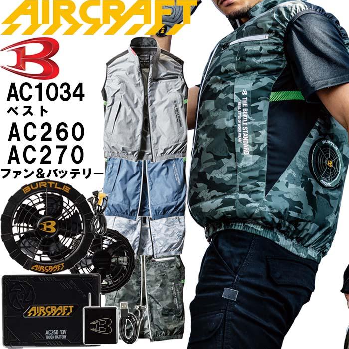 届いてすぐに使えるセット 猛暑対策に必須アイテム 空調服 バートル エアークラフト 熱中症対策 販売実績No.1 アウトドア 即日発送 ベスト AC1034 ブラックファン 13Vバッテリーセット 男女兼用 AC270 涼しい 冷却 AIR 公式 釣り BURTLE AC260 キャンプ スポーツ CRAFT 2021年モデル