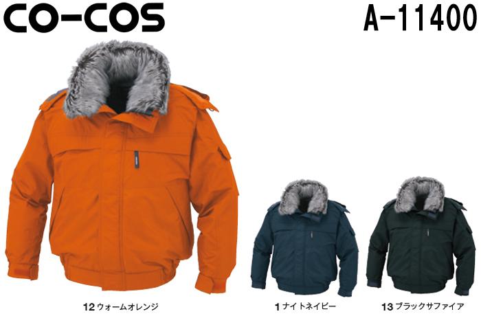 防寒服 防寒着 防寒ジャケット防寒ブルゾン A-11400 (4L~6L)A-11400シリーズコーコス (CO-COS) お取寄せ