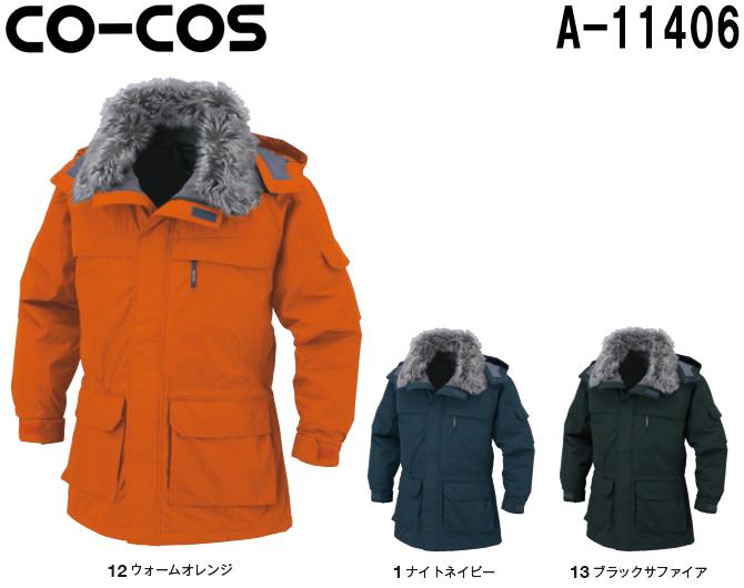 防寒服 防寒着 防寒コート防寒コート A-11406 (M~LL)A-11400シリーズコーコス (CO-COS) お取寄せ