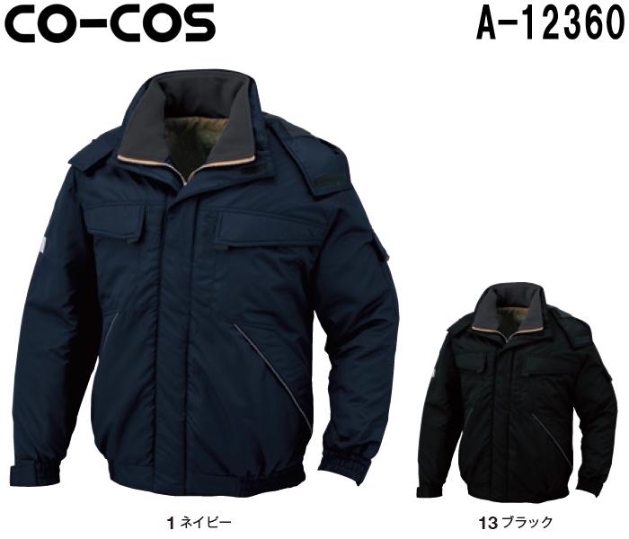 防寒服 防寒着 防寒ジャケット軽量・製品制電防寒ブルゾン A-12360 (S~LL)A-12360シリーズコーコス (CO-COS) お取寄せ