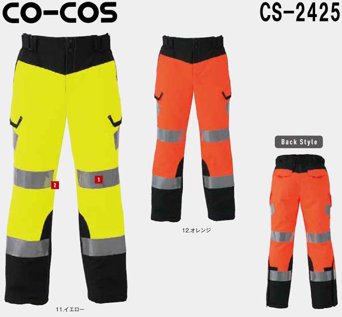 防寒服 防寒着 防寒ズボン高視認性安全防水防寒パンツ CS-2425 (4L)CO-COS セーフティシリーズコーコス (CO-COS) お取寄せ
