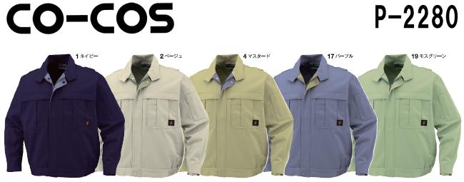 秋冬用作業服 作業着 防縮ブルゾン P-2280 (EL) P-2280シリーズ コーコス (CO-COS) お取寄せ:作業服の渡辺商会