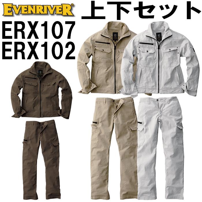 【上下セット送料無料】 イーブンリバー (EVENRIVER) ソリッドブルゾン ERX107 (5L) &ソリッドカーゴ ERX102 (100~110cm) セット(上下同色) 秋冬用作業服 作業着 ズボン 取寄