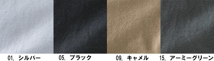 【上下セット】アイズフロンティア(I'Z FRONTIER) ストレッチワークジャケット 7900(S~4L)&ストレッチカーゴパンツ7902(S~5L)セット(上下同色) 取寄 【送料込と表記されている商品でも、北海道・沖縄県・離島は当店規定送料より650円値引】