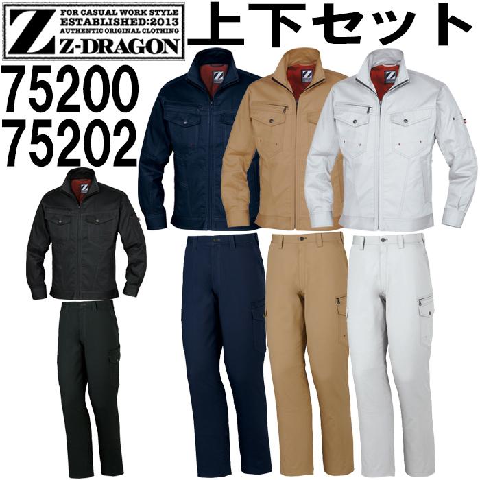 【送料無料】 上下セット ジ—ドラゴン(Z-DRAGON) 長袖ジャンパー 75200 (SS~LL) & ノータックカーゴパンツ 75202 (70cm~88cm) セット 自重堂 作業服 作業着 取寄:作業服の渡辺商会