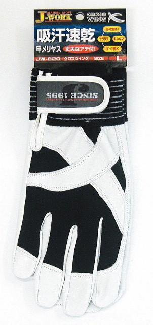 おたふく手袋 豚革手袋 2重補強アテ革付 クロス ウイング 10個セット JW-820 作業服・作業着・作業用品・手袋 お取寄せ