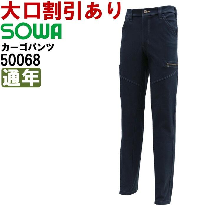 作業服 ・作業着・ワークユニフォーム春夏用 SOWA (SOWA) 桑和 ノータックストレッチカーゴパンツ 桑和 50068綿93%・ポリウレタン7%メンズ