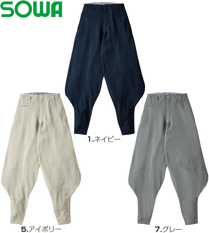 鳶服 とび服 トビ服 ズボン 超超ロング八分 63019(S~LL) 63010シリーズ 桑和(SOWA) お取寄せ