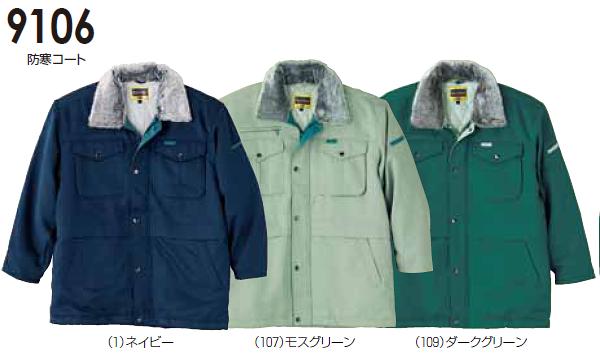 防寒服 防寒着 防寒コート 防寒コート 91063L9103シリーズ 桑和 SOWAお取寄せI7Y6yfmvbg