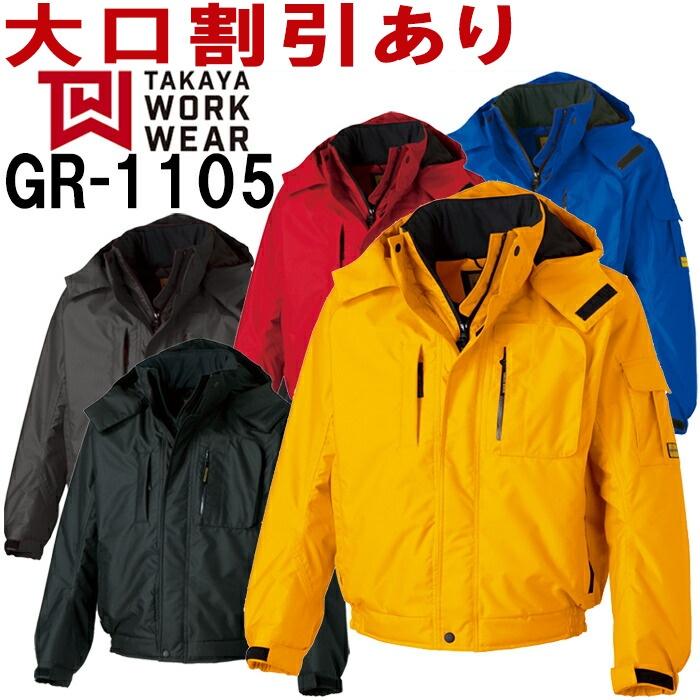 防寒服 防寒着 防寒ジャケットブルゾン(フード付) GR-1105 (4L)GR-1103シリーズタカヤ商事 お取寄せ